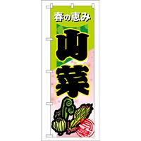 のぼり旗 表示:山菜 (7876)