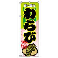 のぼり旗 表示:わらび (7877)