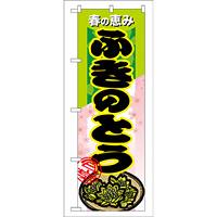 のぼり旗 表示:ふきのとう (7879)