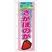 のぼり旗 表示:さがほのか (7886)