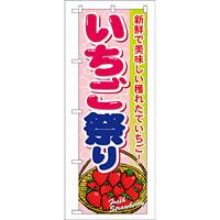 のぼり旗 いちご祭り (7889)