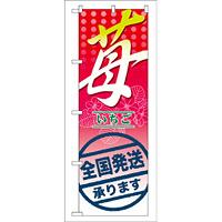 のぼり旗 表示:苺 全国発送承ります (7891)