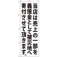 義援金寄付(白) のぼり (7982)