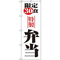 のぼり旗 限定30食弁当 (8173)