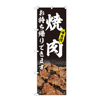 のぼり旗 焼肉 お持ち帰り 黒 (82217)