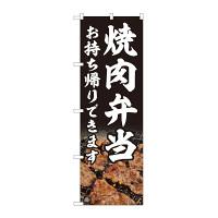 のぼり旗 焼肉弁当 お持ち帰り (82218)