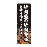 のぼり旗 焼肉屋の焼肉弁当 (82219)