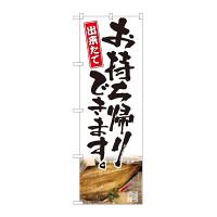 のぼり旗 お持ち帰り 焼魚写真(82227)