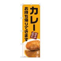のぼり旗 カレー お持ち帰り(82228)