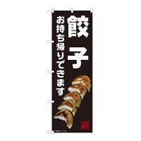のぼり旗 餃子 お持ち帰り 黒(82230)