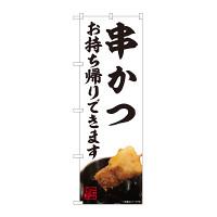 のぼり旗 串かつ お持ち帰り(82231)