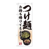 のぼり旗 つけ麺 お持ち帰り(82232)