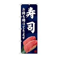 のぼり旗 寿司 お持ち帰り(82234)