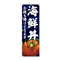のぼり旗 海鮮丼 お持ち帰り(82235)
