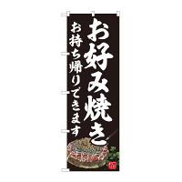のぼり旗 お好み焼 持ち帰り黒(82236)