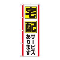 のぼり旗 宅配サービス(82327)