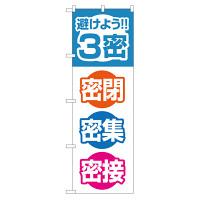 3密対策のぼり旗 3密 密閉 密集 密接 (82333)