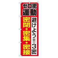 3密対策のぼり旗 ゼロ密運動 (82336)