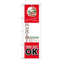 のぼり旗 ハンバーガー テイクアウト(84136)
