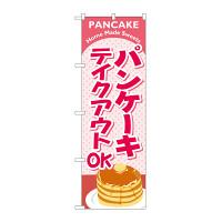 のぼり旗 パンケーキ テイクアウト(84137)