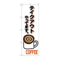 のぼり旗 コーヒー テイクアウト(84139)