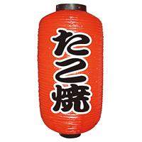 【9号長】 2面 赤 ちょうちん たこ焼 (9070)