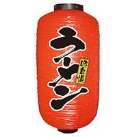 【9号長】 2面 赤 ちょうちん 味自慢 ラーメン (9076)