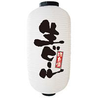 【9号長】 2面 白 ちょうちん 味自慢 生ビール (9082)