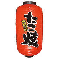 【9号長】 2面 赤 ちょうちん 味自慢 たこ焼 (9085)
