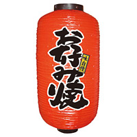 【9号長】 2面 赤 ちょうちん 味自慢 お好み焼 (9086)