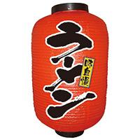 【12号長】 2面 赤 ちょうちん ラーメン (9104)