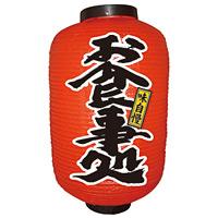 【12号長】 2面 赤 ちょうちん 味自慢 お食事処 (9109)
