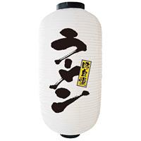 【9号長】 2面 白 ちょうちん 味自慢 ラーメン (9136)