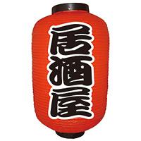 【12号長】 2面 赤 ちょうちん 居酒屋 (9140)