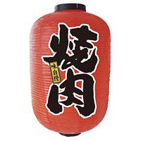 【15号長】2面ちょうちん 焼肉 (9149)