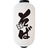 【九号】長提灯 そば 味自慢 (9151)