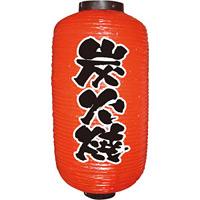 【九号】長提灯 炭火焼 (9154)