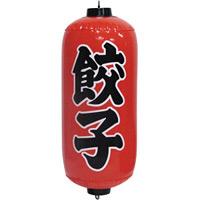ビニール風船提灯 餃子 赤 (9183)