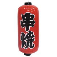 ビニール風船提灯 串焼 赤 (9188)