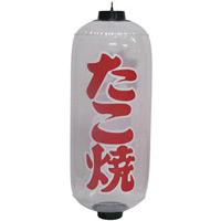 ビニール風船提灯 たこ焼 カラー:白 (9191)