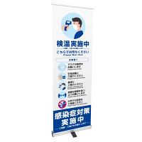 感染症予防呼び掛け ロールアップバナー【セットアップ済】 幅60cm Aタイプ (9288A)