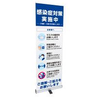 感染症予防呼び掛け ロールアップバナー【セットアップ済】 幅60cm Cタイプ (9288C)