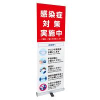 感染症予防呼び掛け ロールアップバナー【セットアップ済】 幅60cm Dタイプ (9288D)