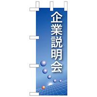 ミニのぼり旗 W100×H280mm 企業説明会 (9304)