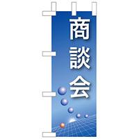 ミニのぼり旗 W100×H280mm 商談会 (9307)