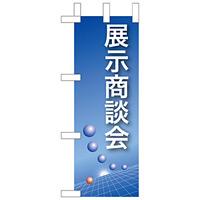 ミニのぼり旗 W100×H280mm 展示商談会 (9308)