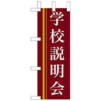 ミニのぼり旗 W100×H280mm 学校説明会 茶色(9311)