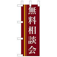 ミニのぼり旗 W100×H280mm 無料相談会 茶色(9312)