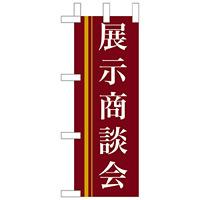 ミニのぼり旗 W100×H280mm 展示商談会 茶色(9314)