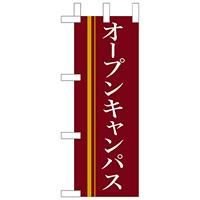 ミニのぼり旗 W100×H280mm オープンキャンパス 茶色(9315)